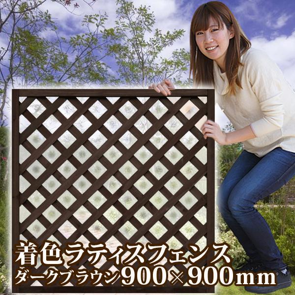 着色ラティスフェンス ダークブラウン 900×900mm ラティス 目隠し 日よけ フェンス ガーデニング エクステリア 園芸 格子 2枚セット