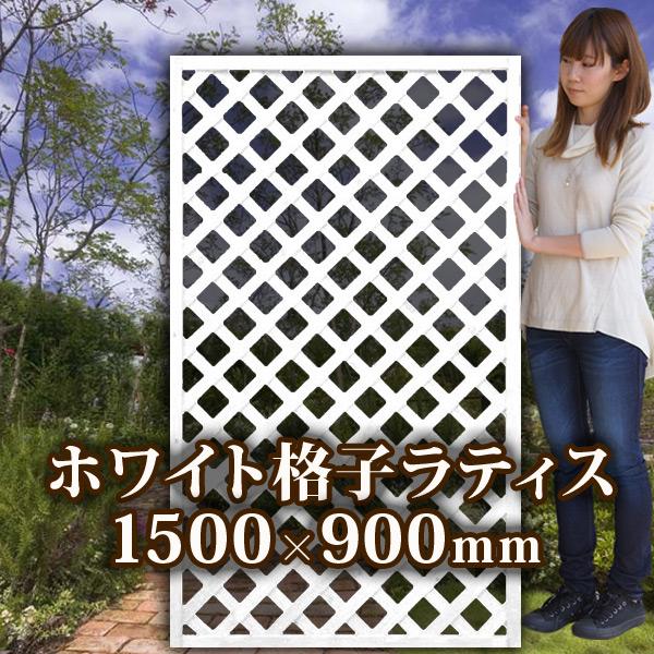 着色ラティスフェンス ホワイト1500×900mm ラティス 目隠し フェンス 園芸 ガーデニング ホワイト 天然木 格子 2枚セット