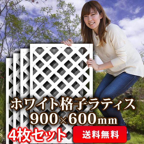 着色ラティスフェンス ホワイト900×600mm ラティス 目隠し フェンス 園芸 ガーデニング ホワイト 天然木 格子 4枚セット