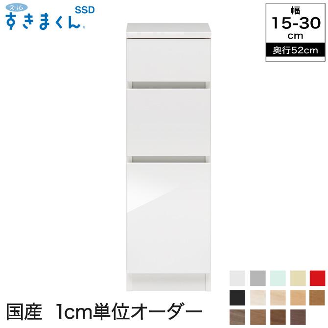 スリムすきまくん 隙間収納 L3 奥行52cm 幅15~30cm 幅1cmからサイズオーダー可能 日本製 完成品 | すきま収納 サニタリー ラック 家具 洗面所 セミオーダー 食器棚