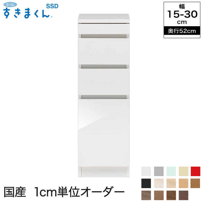 スリムすきまくん 隙間収納 LS 奥行52cm 幅15~30cm 幅1cmからサイズオーダー可能 日本製 完成品 | すきま収納 サニタリー ラック 家具 洗面所 セミオーダー 食器棚