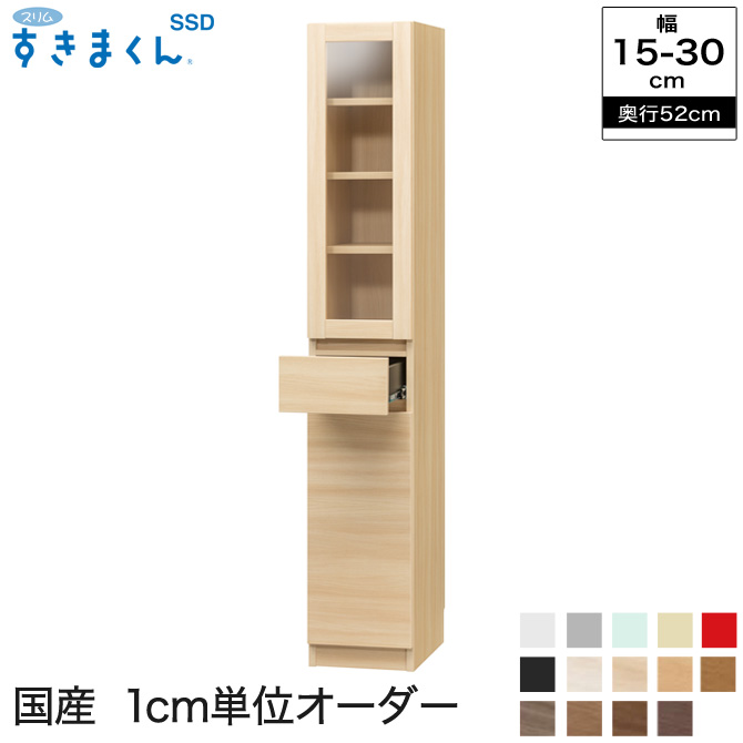 スリムすきまくんSSD 隙間収納 G1L・G1R 奥行52cm 幅15~30cm 幅1cmからサイズオーダー可能 日本製 完成品 | すきま収納 サニタリー ラック 家具 洗面所 セミオーダー 食器棚