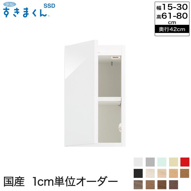 スリムすきまくんSSD 隙間収納 UTL・UTR 奥行42cm 幅15~30cm 高さ61~80cm 幅1cmからサイズオーダー可能 日本製 完成品   すきま収納 サニタリー ラック 家具 洗面所 セミオーダー 食器棚