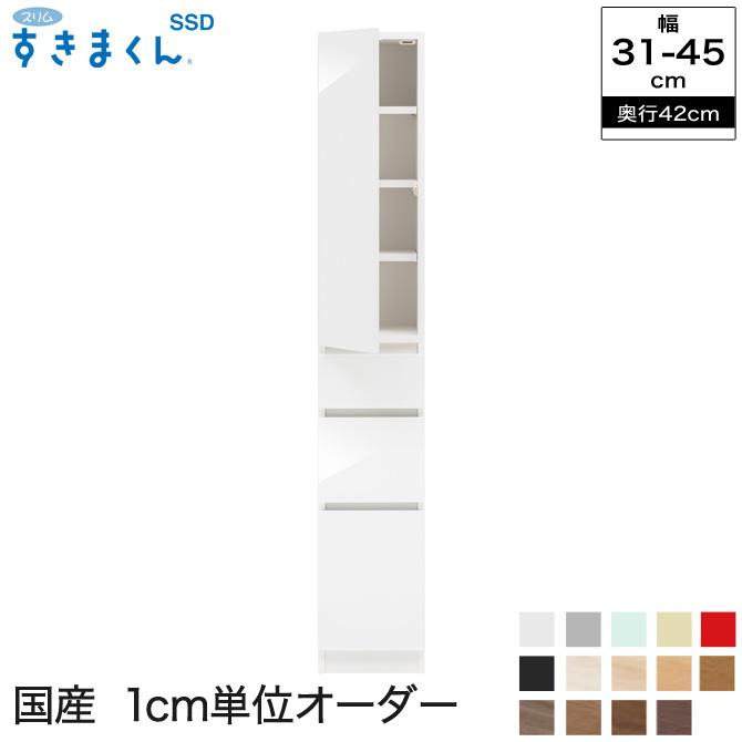 スリムすきまくんSSD 隙間収納 T3L・T3R 奥行42cm 幅31~45cm 幅1cmからサイズオーダー可能 日本製 完成品 | すきま収納 サニタリー ラック 家具 洗面所 セミオーダー 食器棚