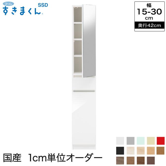 スリムすきまくんSSD 隙間収納 M1L・M1R 奥行42cm 幅15~30cm 幅1cmからサイズオーダー可能 日本製 完成品 | すきま収納 サニタリー ラック 家具 洗面所 セミオーダー 食器棚