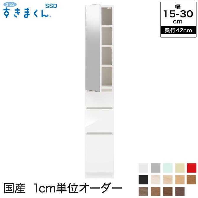 スリムすきまくんSSD 隙間収納 M3L・M3R 奥行42cm 幅15~30cm 幅1cmからサイズオーダー可能 日本製 完成品 | すきま収納 サニタリー ラック 家具 洗面所 セミオーダー 食器棚