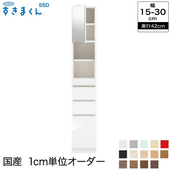 スリムすきまくんSSD 隙間収納 MSL・MSR 奥行42cm 幅15~30cm 幅1cmからサイズオーダー可能 日本製 完成品   すきま収納 サニタリー ラック 家具 洗面所 セミオーダー 食器棚