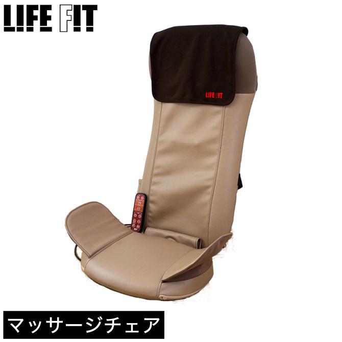 ライフフィット LIFE FIT シートベッド 座ってマッサージ 寝ながらマッサージ 首 肩 肩こり 骨盤 歪み もみ 揉み マッサージ | マッサージ マッサージ器 マッサージ機 疲れ 疲労 コリ こり