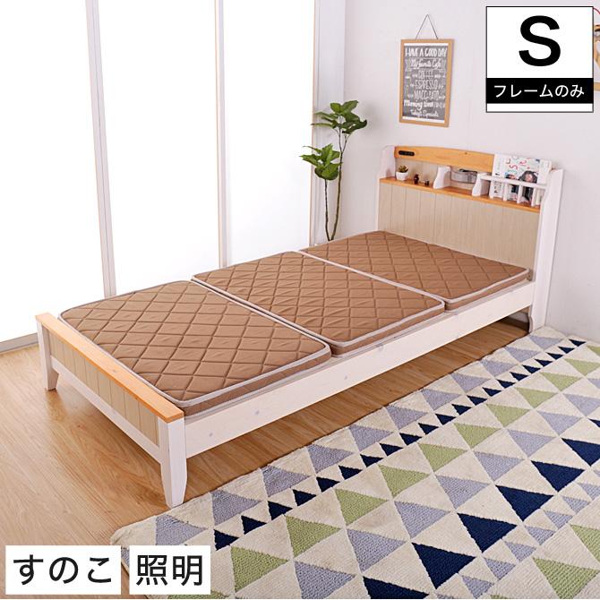 すのこベッド シングル ホワイト 白 宮付 棚 照明 2口コンセント 本棚 高さ調節可能 木製 フレンチカントリー