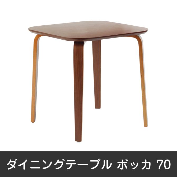 ダイニングテーブル ウォールナット突板 テーブル 幅70.5cm カフェスタイル 食卓