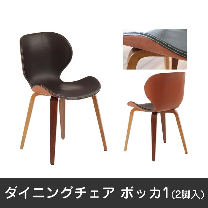 イス チェアー ダイニングチェア 座面黒色 カフェスタイル 食卓椅子 ダイニングチェア ボッカ 2脚入 愛らしい椅子