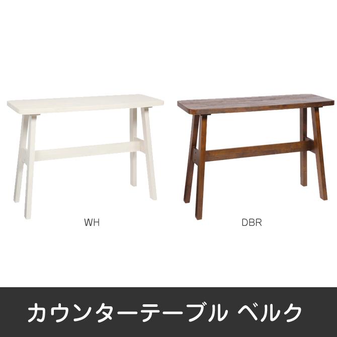 カウンターテーブル ダイニングテーブル テーブル 幅120cm 食卓 ラバーウッド ブラッシング加工 ホワイト色 ダークブラウン色