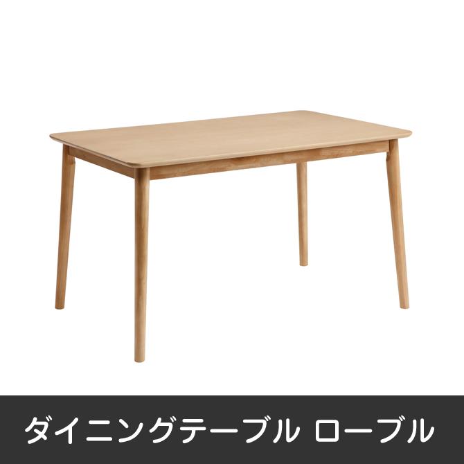 ダイニングテーブル 天然木突板 テーブル 幅120cm 食卓 北欧風 木目が美しい 細身の脚 すっきりした印象