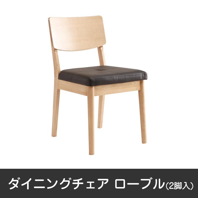 イス チェアー ダイニングチェア 食卓椅子 ダイニングチェア 2脚入 椅子 北欧風 木目が美しい 細身の脚 すっきりした印象