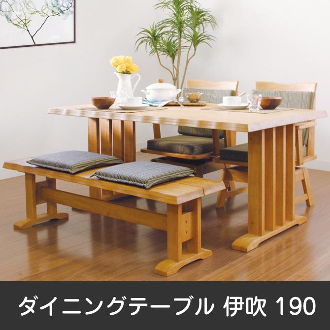 ダイニングテーブル テーブル 食卓 幅190cm ラバーウッド ブラッシング加工 和風 和風ダイニング ナチュラル色 ブラウン色