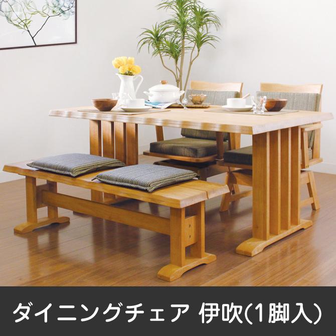 イス チェアー ダイニングチェア 食卓椅子 ダイニングチェア ラバーウッド ブラッシング加工 椅子 360度回転するチェア ナチュラル色 ブラウン色 ブラッシング加工 和風ダイニング