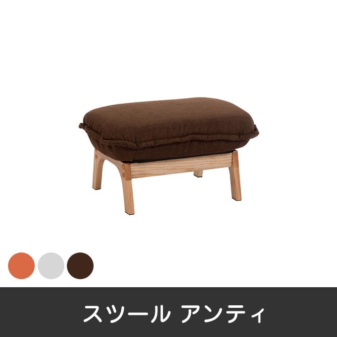 スツール イス 椅子 いす 木製 グレー オレンジ ブラウン オーク材 座り心地いい