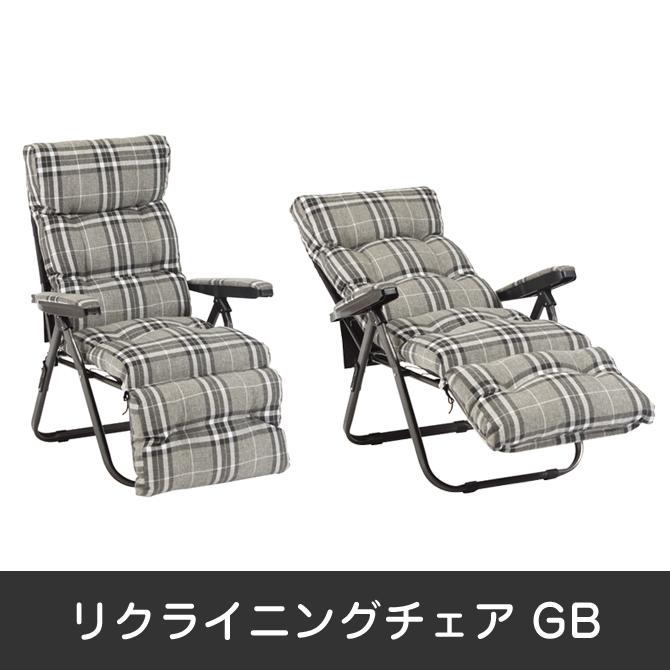 リクライニングチェア 1人掛け 1人用 リクライニングソファ 座り心地いい 幅65cm グレー色