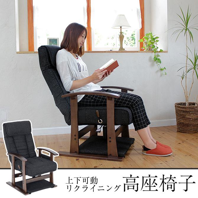 高座椅子 BOSS(ボス) 上下可動高座椅子 背もたれ無段階リクライニング ヘッドギア5段階調節 肘掛け付 収納ポケット付 レバー式昇降機能 座面昇降 高座いす 高座イス ブラック 黒 [送料無料]