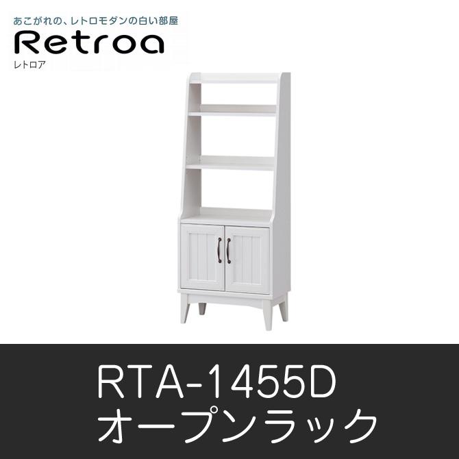オープンラック Retroa レトロア ラック RTA-1455D オープンラック収納 棚 白井産業 shirai