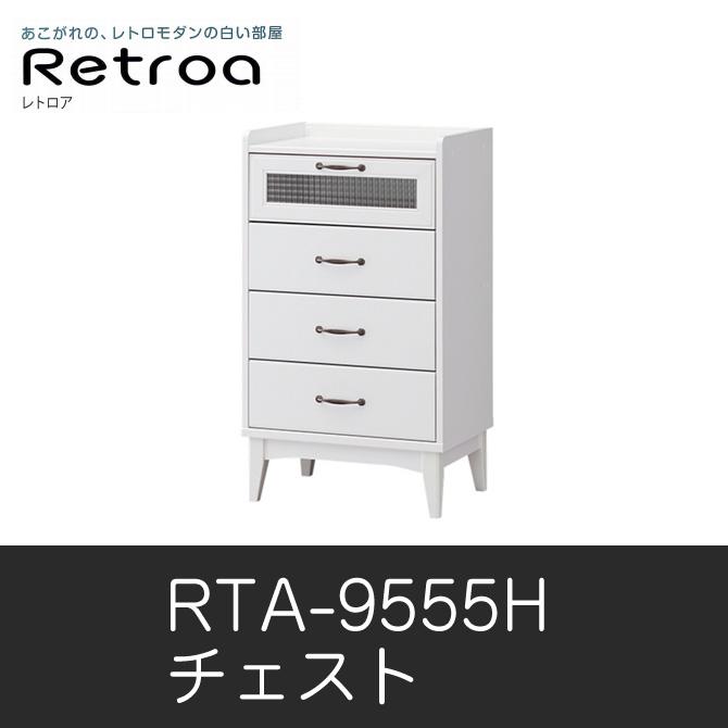 チェスト Retroa レトロア RTA-9555H チェスト収納 棚 白井産業 shirai