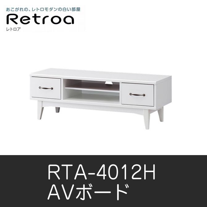 AVボード TRUNKLE トランクル テレビ台 AVボード RTA-4012H AVボード収納 棚 白井産業 shirai
