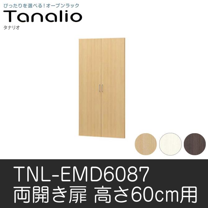 両開き扉 2枚セット Tanalio タナリオ TNL-EMD6087 両開き扉(2枚セット)収納 棚 白井産業 shirai ホワイト ダーク ナチュラル