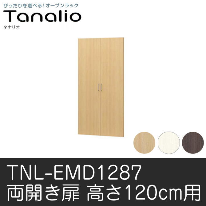 両開き扉 2枚セット Tanalio タナリオ TNL-EMD1287 両開き扉(2枚セット)収納 棚 白井産業 shirai ホワイト ダーク ナチュラル