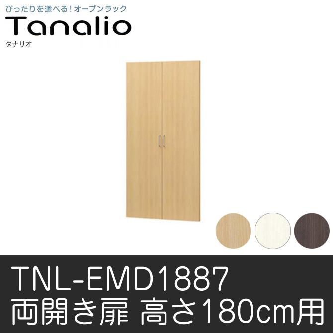 両開き扉 2枚セット Tanalio タナリオ TNL-EMD1887 両開き扉(2枚セット)収納 棚 白井産業 shirai ホワイト ダーク ナチュラル