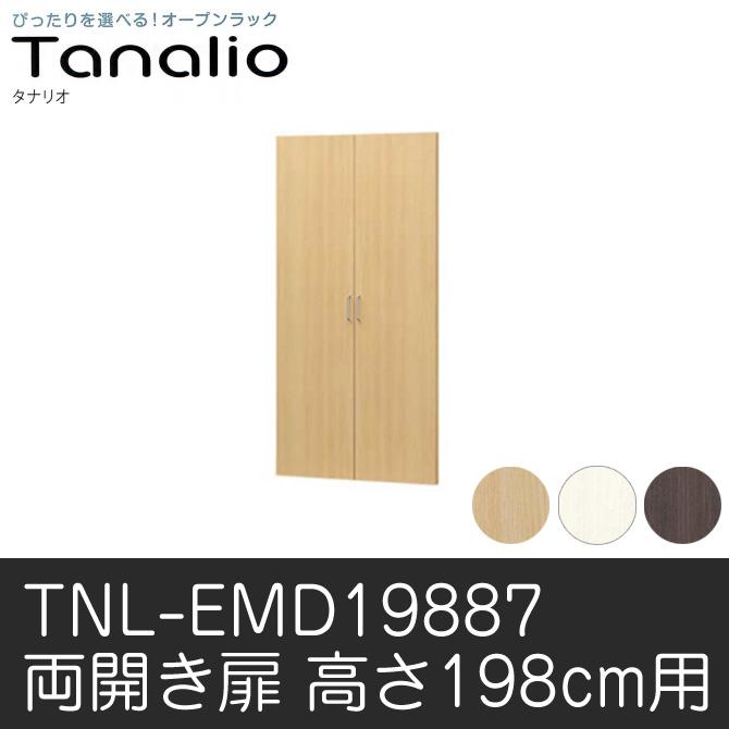 両開き扉 2枚セット Tanalio タナリオ TNL-EMD19887 両開き扉(2枚セット)収納 棚 白井産業 shirai ホワイト ダーク ナチュラル