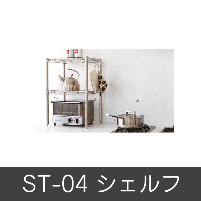 ホームエレクター シェルフ ST-04 セット品 幅45cm×奥行35cm×高さ65cm 収納棚 オープンラック HomeERECTA スチールラック棚 メタルラック スチールシェルフ スチール棚