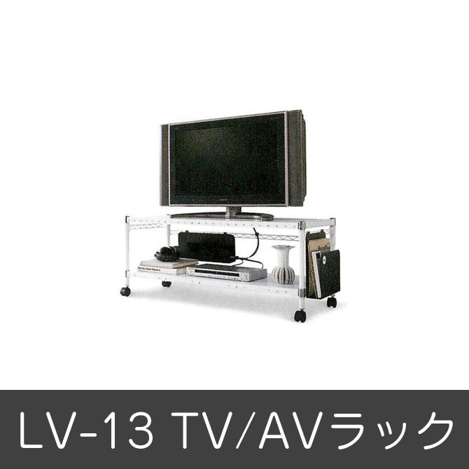 ホームエレクター テレビラック LV-13 セット品 幅120cm×奥行45cm×高さ49.5cm キャスター付TV台 HomeERECTA テレビ台 テレビボード リビングボード リビング収納 スチールラック スチール棚
