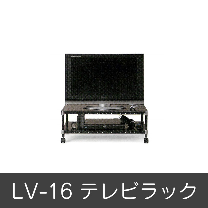 ホームエレクター テレビラック LV-16 セット品 幅90cm×奥行45cm×高さ34cm キャスター付きテレビ台 HomeERECTA テレビボード リビングボード リビング収納 スチールラック スチール棚