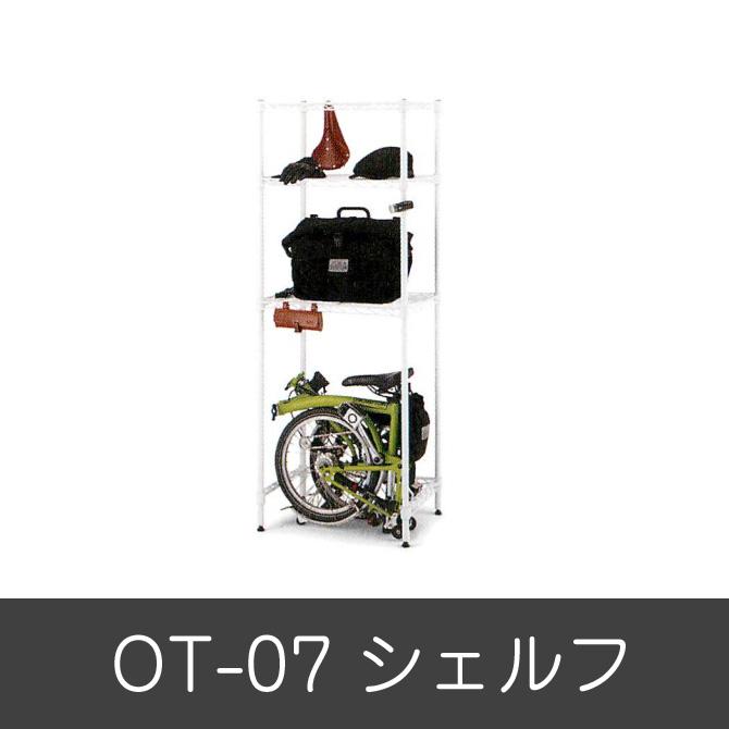 ホームエレクター キッチンラック OT-07 セット品 幅60cm×奥行45cm×高さ160cm HomeERECTA スチールラック棚 メタルラック スチールシェルフ スチール棚