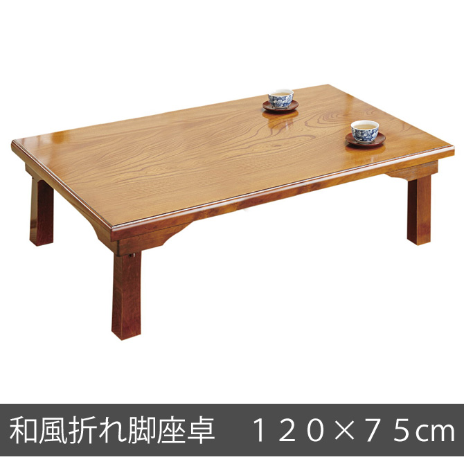 座卓 折りたたみ 和風折れ脚座卓 ケヤキ 120×75cm 日本製 木製 ローテーブル ちゃぶ台 けやき 欅 折りたたみテーブル 座卓テーブル 折り畳み 長方形 和室 折れ脚 座卓 和モダン 国産 完成品 [送料無料]