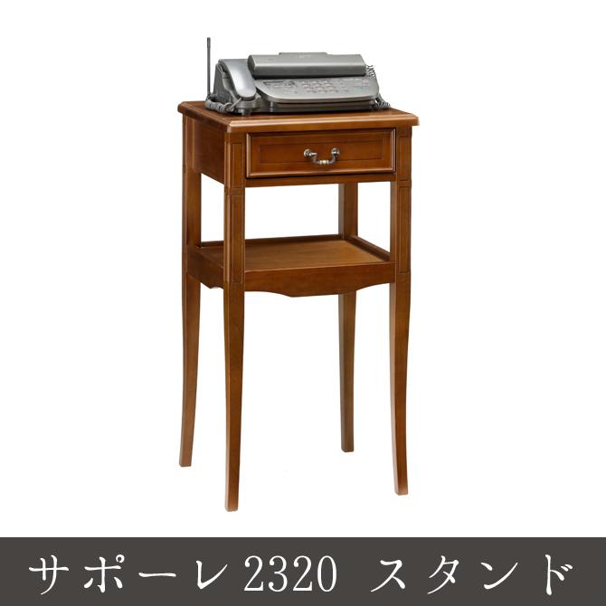 サポーレ2320 スタンド 作業台 つくえ 机 収納 チェスト サイドチェスト リビング キッチン収納 ボックス 隙間収納 すきま 上品 アンティークな雰囲気 電話台 FAX台 木製
