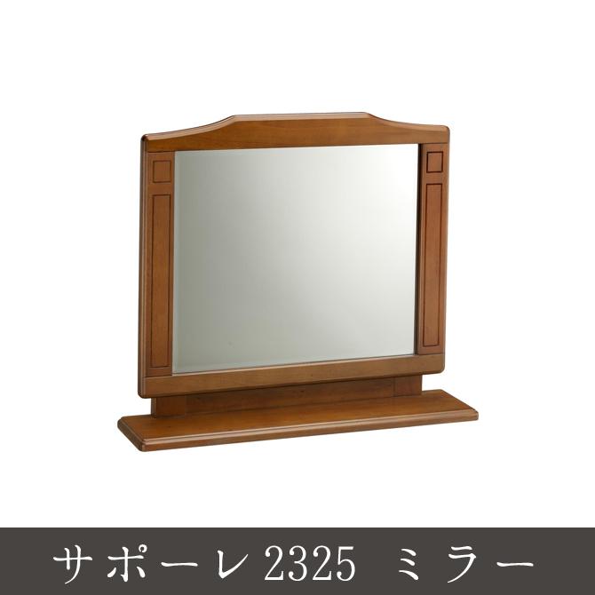 サポーレ2325 ミラー ミラー 姿見 鏡 スタンドミラー 上品 アンティークな雰囲気
