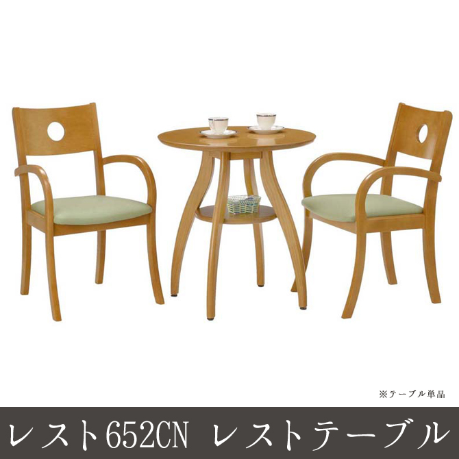 レスト652CN レストテーブル ダイニングテーブル 食卓テーブル センターテーブル 幅65cm 上品 カフェテーブル