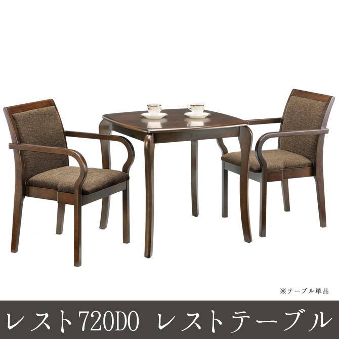 食卓テーブル カフェテーブル センターテーブル レストテーブル ダイニングテーブル 上品 幅72cm レスト720DO