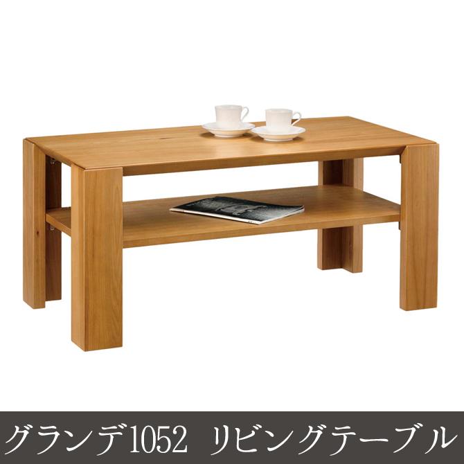 グランデ1052 リビングテーブル 勉強机 書斎机 作業台 PCデスク 作業テーブル 作業机 学習机 つくえ 机 シンプル 幅100cm センターテーブル リビングテーブル