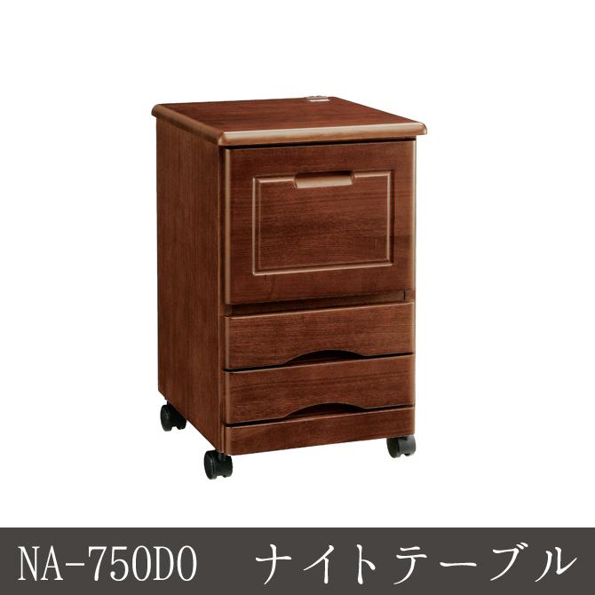 NA-750DO ナイトテーブル マガジンラック サイドテーブル ベッドサイドテーブル ベッドテーブル 便利 幅35cm