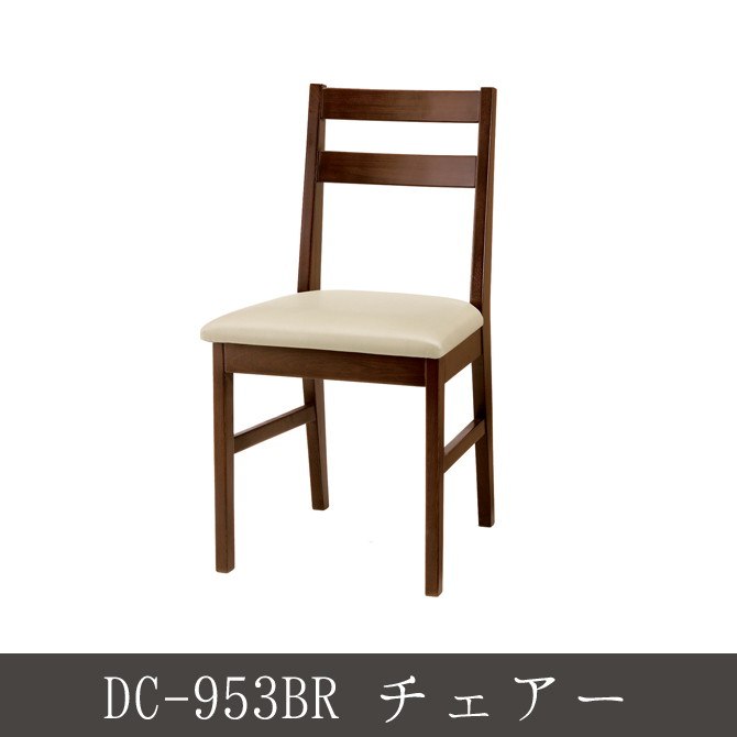 DC-953BR チェアー 木製 ダイニングチェアー 椅子 いす chair イス 木製チェア ブラウン色