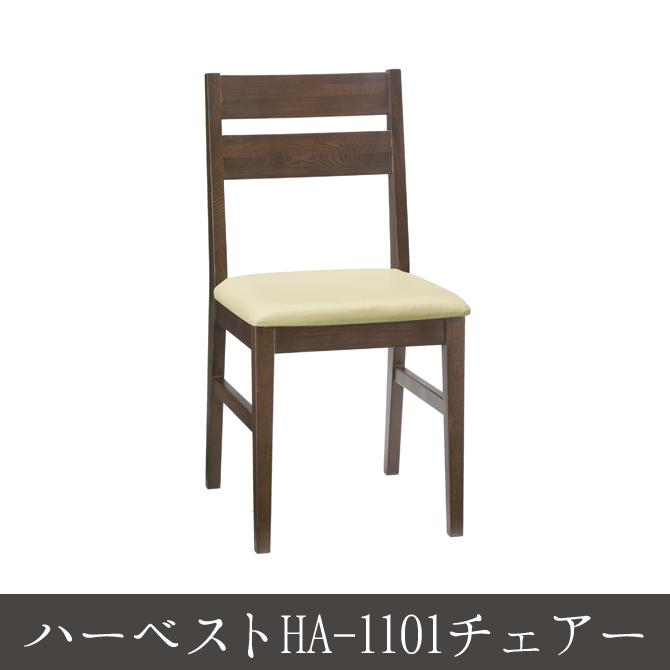ハーベストHA-1101チェアー チェアー チェアー 木製 ダイニングチェアー 椅子 いす chair イス 木製チェア シンプル