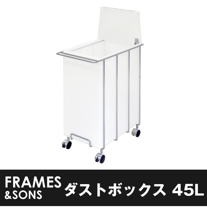 ダストボックス アクリル ダストボックス 45L 日本製 キャスター付きダストボックス ゴミ箱 ごみ箱 ダストボックス アクリル製 乳白色 ホワイト 白 シンプル 国産 [送料無料]