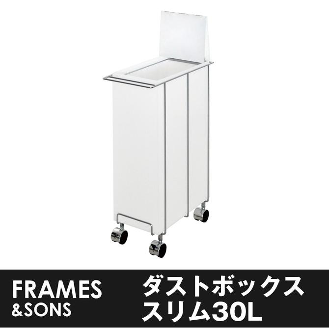 ダストボックス スリム アクリル ダストボックス 30L 日本製 キャスター付きダストボックス ゴミ箱 ごみ箱 ダストボックス アクリル製 乳白色 ホワイト 白 シンプル 国産 [送料無料]