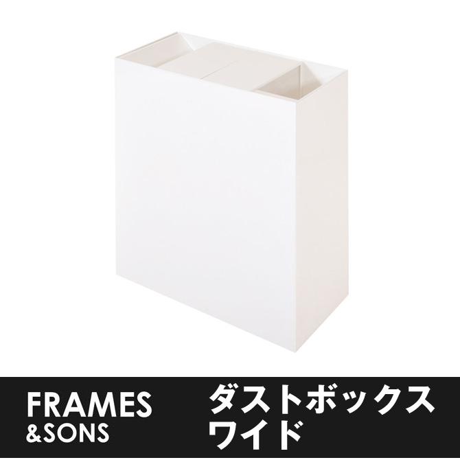 ダストボックス スチール リビングダストボックス ワイド 45L 日本製 キャスター付きダストボックス ゴミ箱 ごみ箱 ダストボックス ホワイト 白 シンプル 国産 [送料無料]