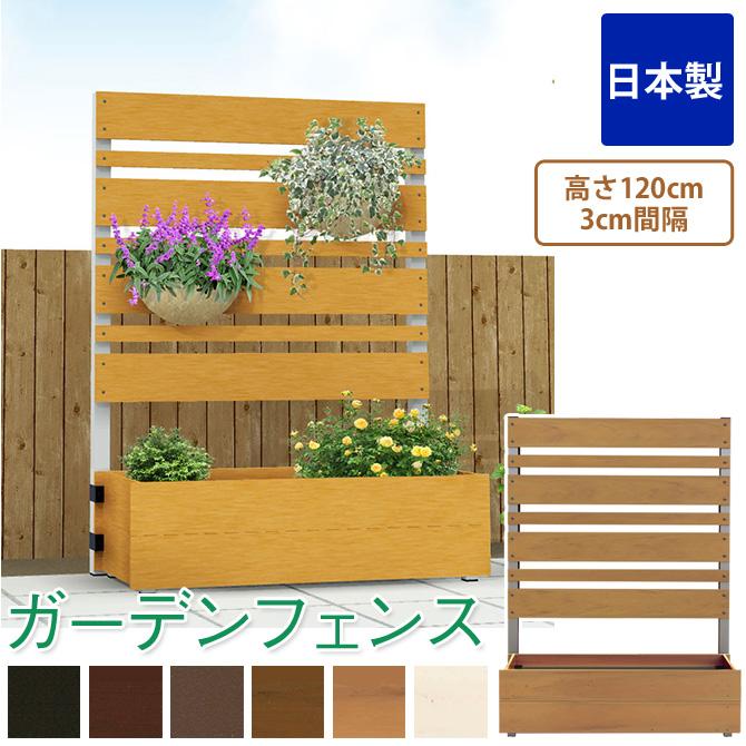 ガーデンフェンス 日本製 マルチボーダータイプ ボックス付きフェンス 高さ120cm 3cm間隔 プランター付きフェンス プランター付き ガーデン フェンス フェンス+プランター プランタボックス付き ガーデンフェンス 樹脂製 国産 [送料無料]