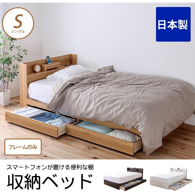 収納ベッド シングル フレームのみ 2口コンセント スマートフォンがおける便利な棚 USB充電可能 日本製 音増幅機能付き ホワイト ブラウン ナチュラル 収納 ベッド 引き出し2杯 引き出し付きベッド 国産 [送料無料][新商品]