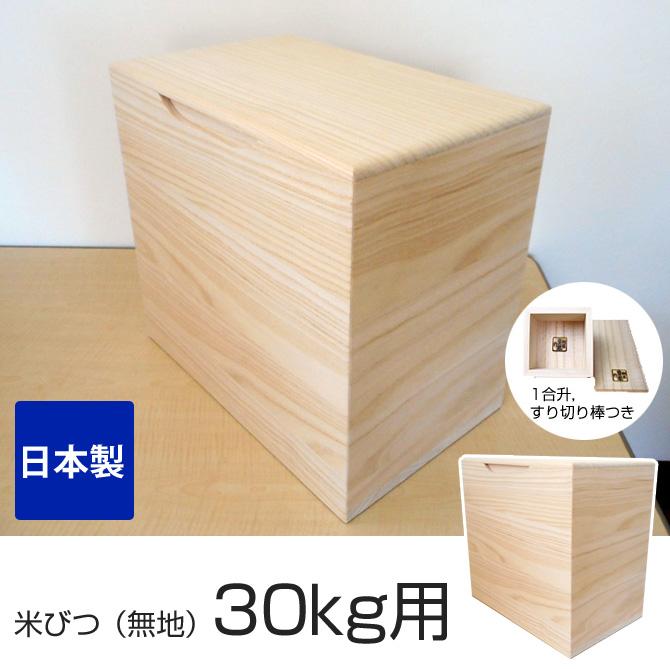 米びつ 桐 米びつ 30kg 無地 国産 日本製 【1合升とすりきり棒つき】 米びつ 桐 30kg 米びつ 米櫃 こめびつ 桐 桐製 米びつ 木製 [送料無料]