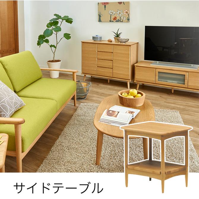 サイドテーブル 木製 オーク材 シンプル ナチュラル ナイトテーブル [送料無料]